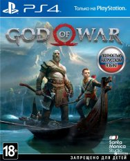 God of war на PS4