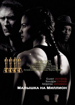 Малышка на миллион / Million Dollar Baby (2004) BDRip-HEVC 1080p от HEVC-CLUB | D, A