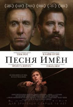Песня имен / The Song of Names (2019) HDRip от Scarabey | iTunes