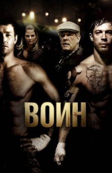 Воин / Warrior (2011) BDRip-HEVC 1080p от HEVC-CLUB | P