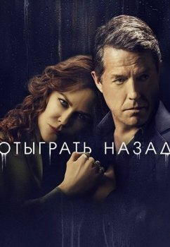 Отыграть назад / The Undoing [S01] (2020) WEB-DLRip-AVC от ExKinoRay | P | Novamedia